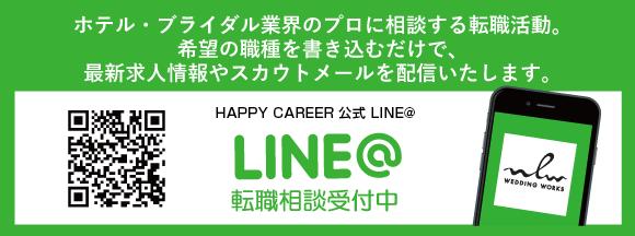 HAPPY CAREER公式LINE@アカウント友だち追加